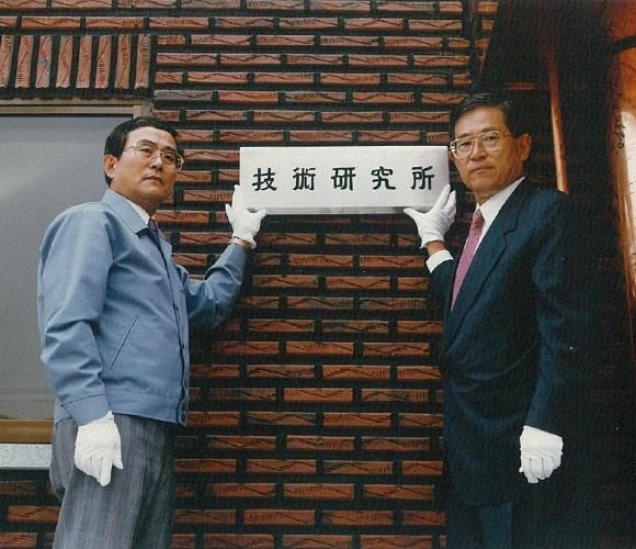 한국엔지니어링웍스 (구)대화산기, Hankook Engineering Works - 1992년 대화산기 부설 기술연구소 설립